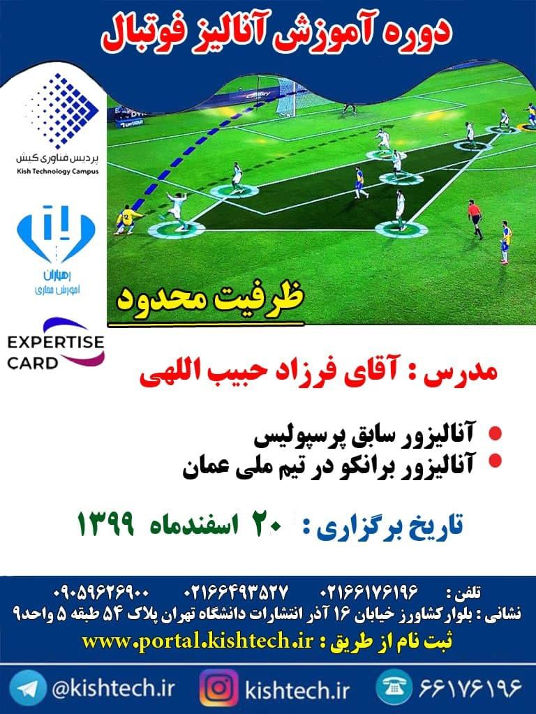 آموزش دوره آنالیز فوتبال